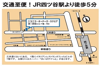 交通至便!JR四谷駅より徒歩5分のイメージ